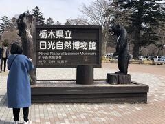 明智平からバスに乗り中禅寺温泉バスターミナルで下車して、次の目的地に向かいました。 途中に栃木県立日光自然博物館があります。