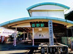 吾野駅です。 ここが西武池袋線の終点。 この先は西武秩父線になります。乗り換えは飯能駅ですが。 武蔵野三十三観音の31番法光寺の最寄りの駅です。 本日はここからスタートです。
