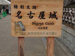 名古屋に来た次いでに名古屋城へ