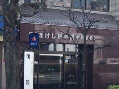 駅前にはけし餅で有名な小島屋があります。