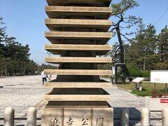 浜寺公園に着きました