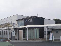 広島県三次(みよし)市内で宿泊したホテル。午前05時00分に起床する。 ホテルの自室で昨日のうちに用意しておいたパンで手早く食事を済ます。 06時55分に出かける。ゆっくり歩いてJR三次駅へ向かう。