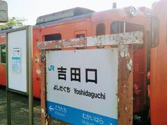 定刻の07時49分に郡山城に最も近い吉田口駅に着く。駅員のいない小さな無人駅である。