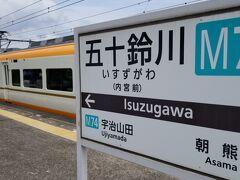 乗ってすぐに五十鈴川駅に到着。