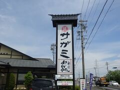 天王川公園の見学も11時前に始め、約一時間程見学し、帰路にこのお店でランチをしました