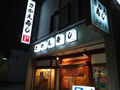 ■□■□■2/25(木)1日目 □■□■□お鮨:さかえ寿し  とりあえずグーグルマップでいくつか候補をキャッチしといて、実際に歩いて行ってみて入りやすそうな所に決めました。  鶴岡雅義と東京ロマンチカ 「小樽の人よ」って、知ってる?    正人、感激っ!!  ♪食べたい気持が ままぁならぁぬ  北国の寿司は 美味しく遠ぉい   粉雪まいちる 函館の街  あぁあ~ ひとり旅して来ぃたけれど  食べれはしない 高値の寿司ぃよ   …回転しないお寿司を、食べたいZO!