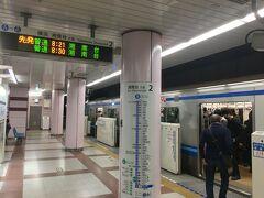 出発はいつものあざみ野駅。横浜市営地下鉄ブルーライン。