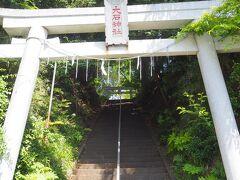 そこから坂を下ると大石神社があります。