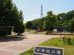 その向かいは玄海田公園です。 樹林地、運動広場、草地広場、遊具広場、バーベキュー広場などがある広大な公園です。