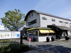峯塚公園の隣に、マダムヨーコで有名なフラワー(本店)があります