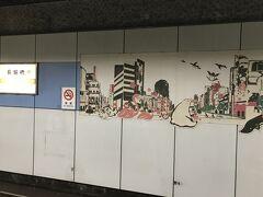 大阪メトロ 長堀橋駅 ・・大阪で「街歩き」というのも、このご時世でどうかと少々考えて・・