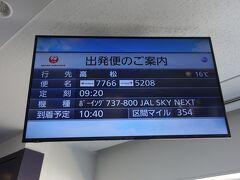2021年4月21日 快晴 【4月21日の歩行数  15425歩】  当初の予定  羽田空港発 7時40分 JL475便 高松空港着 9時ちょうどを予約。 座席も確定済み。  それがフライトキャンセルになり  羽田空港発 9時20分  JL477便 高松空港着 10時40分 に変更。 座席も変更されたもよう。