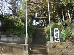 最初に訪れたのは、宮沢神明社です。 この神社は、バス停から坂を登る途中にあります。      階段の上に鳥居が立っていました。