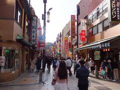 ごちそうさまでした。通り沿いで手土産を買います。連れは冷凍の肉まん。私は重慶飯店の月餅を買いました。