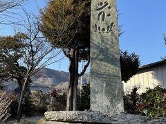 野上駅から帰る途中にあった石塔、高さが日本一だそうです。