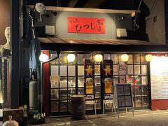 夕食は淵野辺にあるひつじ亭で。電話予約したら500円分のドリンクサービスで旦那はビールをいただきました。