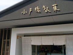 お店は小戸橋製菓 といい、猪の形をした最中を買いました。