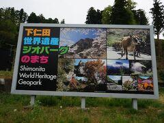 北関東自動車道を長野方面に向かうこと数十分。 道の駅巡り、ひとつめ 「道の駅しもにた」