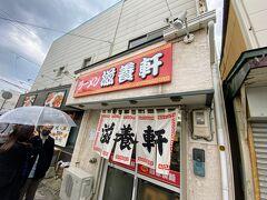 まずは、函館ラーメンを頂きます!  お店は、一番人気(私調べ)の滋養軒  10人ほどの行列が出来ていました。 予報外の雨で風も強くとても寒かったです。 20分程度外で耐えました。