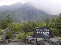 続いて 湯之平展望所へ。 桜島の北岳4合目(標高373m)地点に展望所はあります。 一般の人が立ち入りできる最高地点だそうです。
