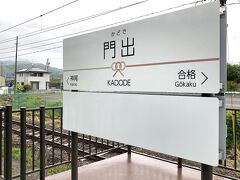 29<門出駅> 緑茶色ポストがあるのは、大井川鐵道「門出駅」のプラットホーム。門出駅は、大井川鐵道35年ぶりの新駅。そして、隣の駅の名は「合格駅」?