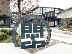 14<KADODE OOIGAWA> ホテルを出て30分ほど走り「KADODE OOIGAWA」に到着。ここは「JAおおいがわ」と「大井川鐵道」「島田市」「中日本高速」のコラボで昨年11月にオープンした、大井川流域の農作物を集めた体験型フードパーク。ちょっと洒落た「道の駅」ですね。