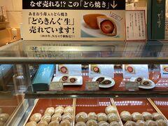 14:45博多駅出発まで残り30分。急ぎ足で隣の阪急デパートへ。春の時期だけ販売のあまおうがそのまま入っている「どらきんぐ生」を買いに伊都きんぐさんへ。