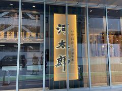 ランチは博多駅近くのJRJP博多ビル1Fの河太郎へ