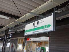 松島駅です。  さて、ここからどうするのでしょう? まあ、勘の鋭い人ならばこの先の展開は読めるかと思います。 前編はここまでです。  次回は仙台近郊に残る木造駅舎を見てまわります。  ここまでご覧いただきまして、ありがとうございました!!  後編へつづきます。