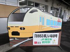 二日目 鶴岡駅から稲穂に乗って 移動