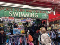 目的の水着屋さんに到着 ここで見ましたが気に入ったのがなく店員さんに別のお店を教えてもらい 行きます。