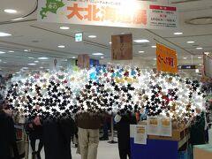 髙島屋10階催事場 ちょうど北海道物産展の第2段の期間でした。