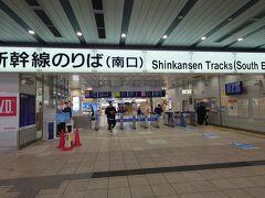旅の始まりは新大阪駅です。