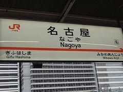 新大阪駅から約50分で名古屋駅に着きました。
