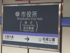 まず地下鉄に乗って向かった先は、地下鉄名城線の市役所駅です。