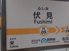 伏見駅 (愛知県)