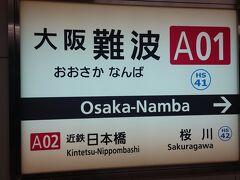 大阪難波駅 (近鉄)