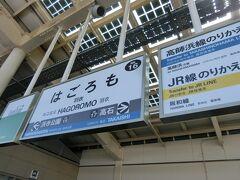 堺駅からであったわけですが、今回の旅行記のメイン?はここから。堺市内からちょっと出て、隣の高石市内に入っています。 隣の駅が、市の名称の駅、高石駅。  前回の旅行記で降りた浜寺公園駅(https://4travel.jp/travelogue/11688860)が、隣の駅。