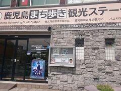 ついでに来たけれど、せごどん像の横にあった「鹿児島まち歩き観光ステーション」で良いもの見つけた。