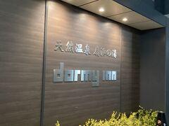 4/28 仕事終わりに前泊 こちらのドーミーインは川崎市内で天然温泉が堪能出来るので好き。