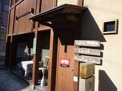 旅館へもどる途中、カフェを見つけました。 古い旅館街の中でおしゃれなカフェでした。