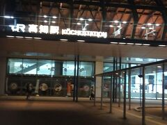 JR高知駅に到着。
