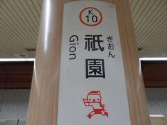 20:14 福岡空港から7分。 祇園で下車。 福岡空港は街から近くて便利ですね。
