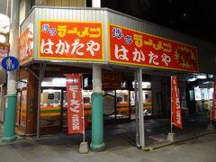 20:25 博多ラーメン/はかたやです。 福岡に来たら、博多ラーメンは外せませんよね。 入りましょう。