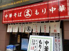この日は新宿での所用があり、こちらのラーメン屋「ひろちゃんラーメン」で昼食を摂りました。