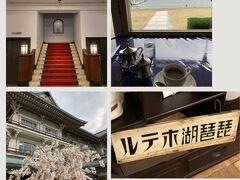館内のレストラン「ベル ヴァン ブルージュ」でコーヒータイム。そして京都に帰りました。  旅行社からのお土産(おばあちゃんのような柄のエコバッグ)をいただき、バスツアーが無事終了。その後、東寺のライトアップに行った様子は別の旅行記で。
