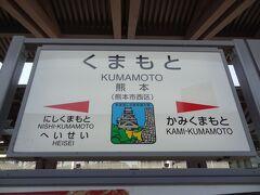 11:32 博多から2時間4分。 熊本に着きました。