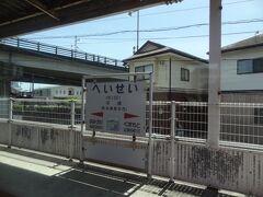 11:48 平成に運転停車。  平成4年7月15日に開業した新しい駅です。 ここですれ違いの為、普通1460M.熊本行を待ちます えっ、特急が鈍行を待つの‥