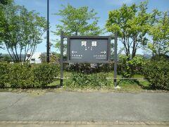 12:59 熊本から1時間14分。 阿蘇に停車。  ここで数分間停まります。