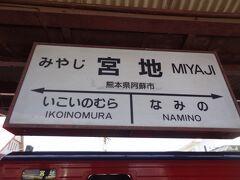 13:08 熊本から1時間23分。 特急あその終点、宮地に到着です。  この後は、ローカル列車での豊肥本線鉄旅となりますが、本編は、ここまででございます。 拙い旅行記をご覧下さいまして、誠にありがとうございました。  つづく。